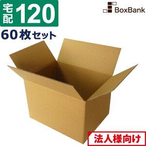 【法人限定販売】 ダンボール 段ボール 120サイズ (45×35×32cm) 60枚 セット 引越し 引っ越し みかん箱 ダンボール箱 段ボール箱 収納 梱包 強化 宅配 120 大量