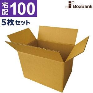 ダンボール 段ボール 100サイズ (38×27×29cm) 5枚 セット 引越し 引っ越し みかん箱 ダンボール箱 段ボール箱 収納 梱包 強化 宅配 100 佐川 ヤマト 本 毎日出荷