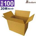 【毎日出荷】ダンボール (段ボール箱) 100サイズ 20枚セット ダンボール 段ボール ダンボール箱 段ボール箱 引越し 引…