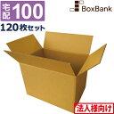 ダンボール (段ボール箱) 100サイズ 120枚セット ダンボール 段ボール ダンボール箱 段ボール箱 引越し 引っ越し 送料…