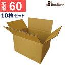 【毎日出荷】ダンボール 60サイズ 10枚セット ダンボール 段ボール ダンボール箱 段ボール箱 引越し 引っ越し 送料無料