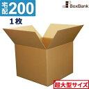 【法人限定販売】 ダンボール 段ボール 200サイズ (68×68×55cm) 1枚 セット 引越し 引っ越し みかん箱 ダンボール箱…