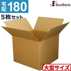 ダンボール 段ボール 180サイズ 二つ折り配送 (62×62×50cm) 5枚 セット 引越し 引っ越し みかん箱 ダンボール箱 段ボール箱 収納 梱包 強化 宅配 180 EMS 特大 大型 2つ折り 宅配用 毎日出荷