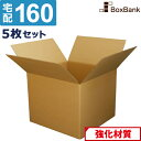ダンボール (段ボール) 宅配便160サイズ 5枚セット 正方形 ダンボール 段ボール ダンボール箱 段ボール箱 引越し 引…