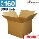 【サイズ変更】ダンボール (段ボール) 宅配便160サイズ 30枚セット 正方形 ダンボール 段ボール ダンボール箱 段ボー…