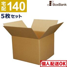 【あす楽】 ダンボール 段ボール 140サイズ (49×49×32cm) 5枚 セット 引越し 引っ越し みかん箱 ダンボール箱 段ボール箱 収納 梱包 強化 宅配 140 EMS 大型