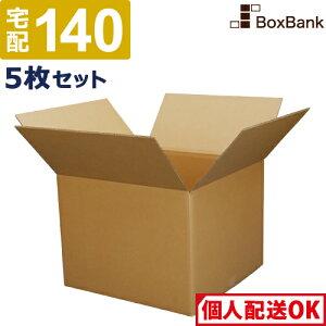 ダンボール 段ボール 140サイズ (49×49×32cm) 5枚 セット 引越し 引っ越し みかん箱 ダンボール箱 段ボール箱 収納 梱包 強化 宅配 140 EMS 大型 毎日出荷