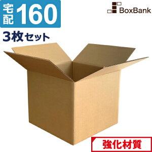 ダンボール 段ボール 160サイズ (53×53×46cm 8mm厚) 3枚 セット 引越し 引っ越し みかん箱 ダンボール箱 段ボール箱 アパレル 厚手 梱包 強化 宅配 160 EMS 大型 大きい 2つ折り 毎日出荷