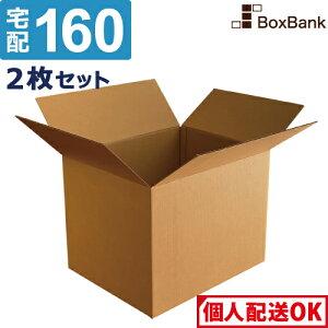 ダンボール 段ボール 160サイズ (58×48×46cm) 2枚 セット 引越し 引っ越し みかん箱 ダンボール箱 段ボール箱 アパレル 厚手 梱包 強化 宅配 160 FBA EMS 大型 大きい 2つ折り 毎日出荷