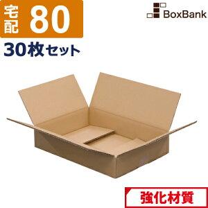 ダンボール 段ボール ノートパソコン 梱包 発送 80サイズ (41×29×9cm) 30枚 セット 引越し 引っ越し みかん箱 ダンボール箱 段ボール箱 ノートPC 15インチ 強化 宅配 80 浅型 薄い 毎日出荷