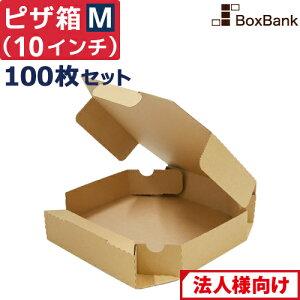 【法人限定販売/代引不可】 ピザ 食品 宅配 箱 クラフト Mサイズ 10インチ (約25cm) 100枚 セット テイクアウト 持ち帰り ダンボール 段ボール ピザ箱