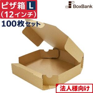 【法人限定販売/代引不可】 ピザ 食品 宅配 箱 クラフト Lサイズ 12インチ (約30cm) 100枚 セット テイクアウト 持ち帰り ダンボール 段ボール ピザ箱