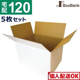 ダンボール 段ボール 白 120サイズ (46×35.5×32cm) 5枚 セット 白ダンボール 白色 白段ボール 引越し 引っ越し ダンボール箱 段ボール箱 アパレル みかん箱 宅配 120 a4 毎日出荷