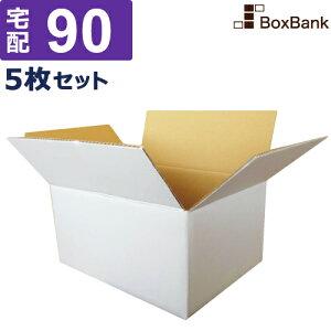 ダンボール 段ボール 白 90サイズ (39×29×20cm) 5枚 セット 白ダンボール 白色 白段ボール 引越し 引っ越し ダンボール箱 段ボール箱 メルカリ 軽量 軽い 送料無料 みかん箱 宅配 90 展示 アート