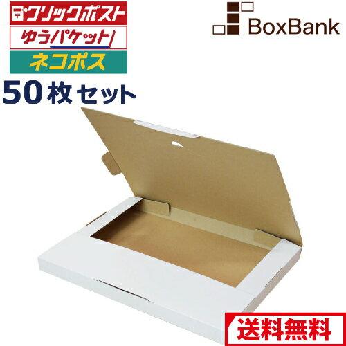クリックポスト・ゆうパケット・ネコポス用ダンボール箱 (310×227×23mm)50枚セット