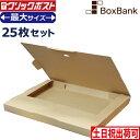 【毎日出荷】クリックポスト用ダンボール箱(最大サイズ) (外寸:335×245×28mm)25枚セット