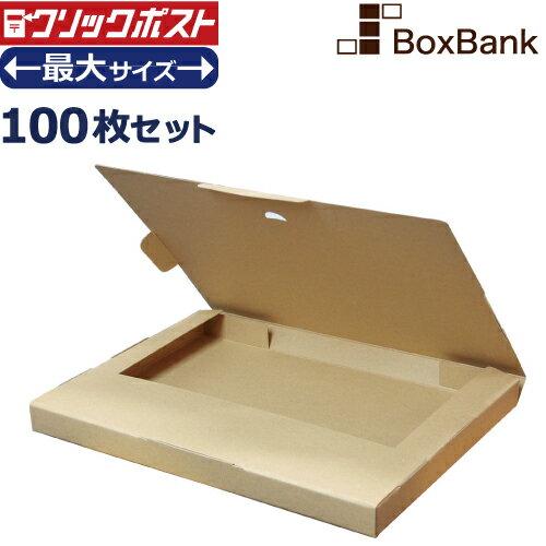 クリックポスト用ダンボール箱(最大サイズ) (外寸:335×245×28mm)100枚セット