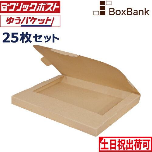 クリックポスト・ゆうパケット用ダンボール箱(320×240×28mm)25枚セット