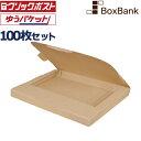 【スーパーSALE/あす楽】 クリックポスト 箱・ゆうパケット 箱 対応 段ボール a4 (320×240×28mm) 100枚セット ダン…