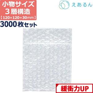 【法人限定販売】 エアキャップ 平袋 梱包 えあるん 3層 小物入れサイズ (120×120+30mm) 3000枚 セット プチプチ 袋 エアキャップ袋 プチプチ袋 ぷちぷち 三層 引越し 引っ越し シート 緩衝 包装