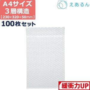 エアキャップ 平袋 梱包 えあるん 3層 A4サイズ (230×320+50mm) 100枚 セット プチプチ 袋 エアキャップ袋 プチプチ袋 ぷちぷち 三層 引越し 引っ越し シート 緩衝 包装 材 毎日出荷