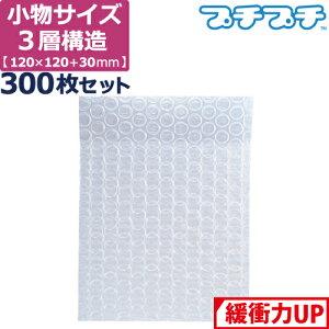 プチプチ 袋 エアキャップ 梱包 3層 小物入れ サイズ (120×120+30mm) 300枚 セット 平袋 プチプチ袋 エアキャップ袋 ぷちぷち 三層 エアパッキン エア-キャップ 緩衝 包装 材