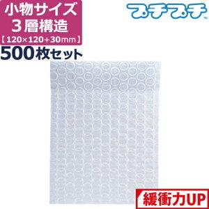 プチプチ 袋 エアキャップ 梱包 3層 小物入れ サイズ (120×120+30mm) 500枚 セット 平袋 プチプチ袋 エアキャップ袋 ぷちぷち 三層 エアパッキン エア-キャップ 緩衝 包装 材