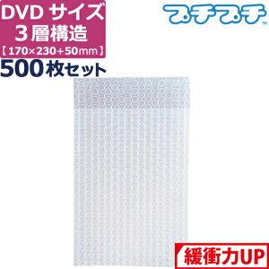 プチプチ 袋 エアキャップ 梱包 3層 A5 DVD サイズ (170×230+50mm) 500枚 セット 平袋 プチプチ袋 エアキャップ袋 ぷちぷち 三層 エアパッキン エア-キャップ 緩衝 包装 材