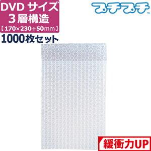 【法人限定販売】 プチプチ 袋 エアキャップ 梱包 3層 A5 DVD サイズ (170×230+50mm) 1000枚 セット 平袋 プチプチ袋 エアキャップ袋 ぷちぷち 三層 エアパッキン エア-キャップ 緩衝 包装 材
