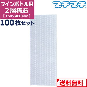 プチプチ 袋 エアキャップ 梱包 2層品ワインボトル サイズ (150×400mm) 100枚 セット 平袋 プチプチ袋 エアキャップ袋 ぷちぷち エアパッキン エア-キャップ 緩衝 包装 材 毎日出荷