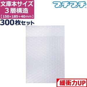 プチプチ 袋 エアキャップ 梱包 3層 文庫本 サイズ (150×185+40mm) 300枚 セット 平袋 プチプチ袋 エアキャップ袋 ぷちぷち 三層 エアパッキン エア-キャップ 緩衝 包装 材