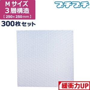 プチプチ 袋 エアキャップ 梱包 3層 M サイズ (250×250mm) 300枚 セット 平袋 プチプチ袋 エアキャップ袋 ぷちぷち 三層 エアパッキン エア-キャップ 緩衝 包装 材