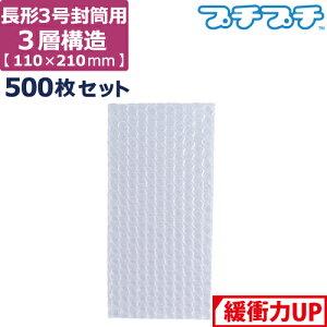 プチプチ 袋 エアキャップ 梱包 3層 長形3号封筒 サイズ (110×220mm) 500枚 セット 平袋 プチプチ袋 エアキャップ袋 ぷちぷち 三層 エアパッキン エア-キャップ 緩衝 包装 材 スマホ スマートフォ