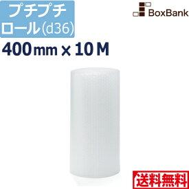 プチプチロール(d36)【400mm×10M】 1巻(川上産業製)プチプチ