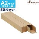 【あす楽】ポスター用ダンボール箱 ダンボール ポスター カレンダー ケース 収納 紙管 筒 A2用 50枚セット (60×60×…