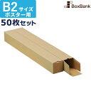 ポスター用ダンボール箱 収納 紙管 筒(ケース) (60×60×540mm) B2用 50枚セット