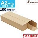 ポスター用ダンボール箱 (93×93×451mm) A2用 100枚セット