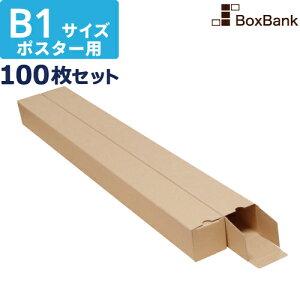 ポスター カレンダー ダンボール 箱 b1 ケース(60×60×753mm)100枚セット ポスターダンボール カレンダーダンボール 紙管 段ボール ポスターケース ダンボール箱 段ボール箱 郵便 定形外 b1 毎