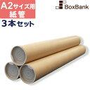【あす楽】紙管 内径50 × 440 (mm) キャップ付 [A2サイズ用] 3本セット【毎日出荷】