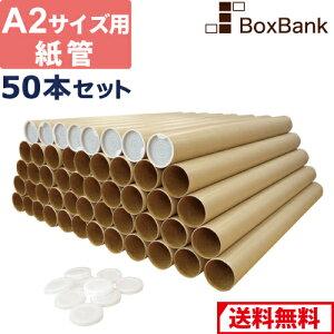 紙管 紙筒 丸筒 筒(内径50×440 mm)キャップ付 a2 サイズ 50本 セット 段ボール ダンボール箱 段ボール箱 郵便 郵送 定形外 50巻