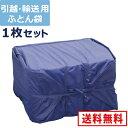 引越し・輸送用ふとん袋 1枚セット 引っ越し 布団袋 送料無料