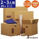 【ボックスバンク】引越しセットL 2〜3人用 大中20枚+プチプチロール+クラフトテープ+布団袋 ZH14-0020-a