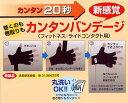 【即納】新感覚 ウイニング カンタンバンテージ衝撃吸収クッション材入