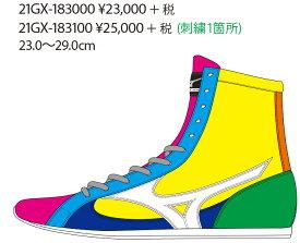 シューズバッグ付ラインは19色!ミズノショートボクシングシューズMid-Cut-Typeカラーオーダーですので受注後の変更、サイズ交換等一切お受けできません。Mizuno made in Japan