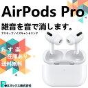 【8月キャンペーン価格・台数限定・ポイント2倍UP中】AirPods pro アップル純正ワイヤレスイヤホン エアポッズプロ Bl…