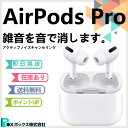 【8月キャンペーン価格・台数限定・ポイント2倍UP中・15時まで決済即日発送】AirPods pro アップル純正ワイヤレスイヤ…