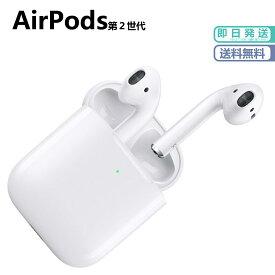 第2世代 AirPods with Wireless Charging Case [ワイヤレス充電タイプ] 完全ワイヤレスイヤホン Bluetooth対応 新品 メーカー:APPLE