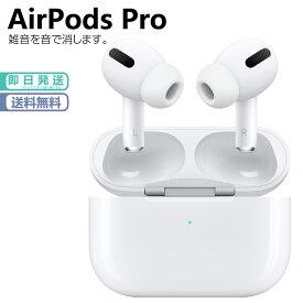 Apple AirPods Pro アップル純正ワイヤレスイヤホン エアポッズプロ Bluetooth対応ワイヤレスイヤホン 新品 メーカー:APPLE 発売日:2019年10月30日