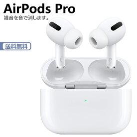 AirPods pro アップル純正ワイヤレスイヤホン エアポッズプロ Bluetooth対応ワイヤレスイヤホン 新品 メーカー:APPLE 発売日:2019年10月30日 MWP22J/A