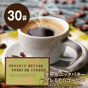 【送料無料/39%OFF】手軽にバターコーヒー オーガニックバタープレミアムコーヒー 30包 送料無料【ダイエット インス…